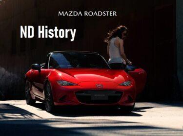 マツダ ND ロードスター 改良の履歴 まとめ 2021年版